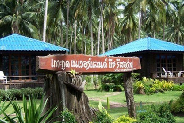 Neverland Beach Resort Koh Kood