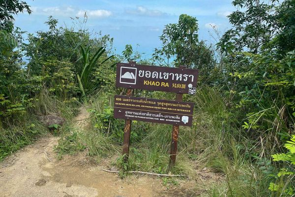 Khao Ra Koh Phangan