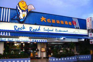 Rock Road Seafood Restaurant
