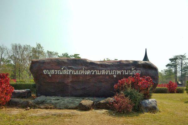 Phu Phan Noi