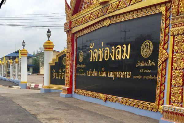 Wat Chong Lom