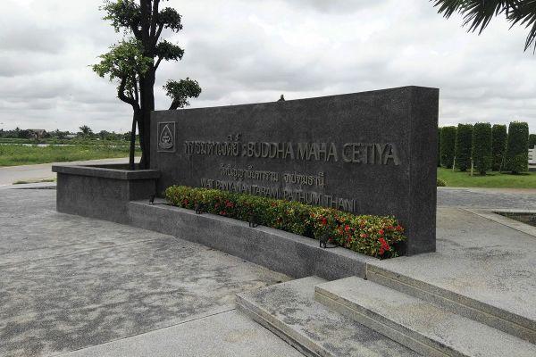 Wat Panyanantaram