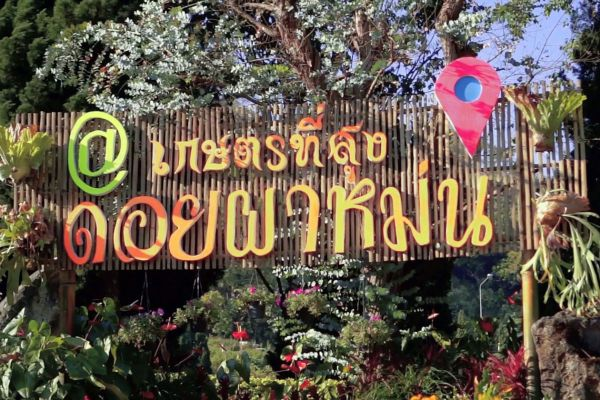 Doi Pha Mon