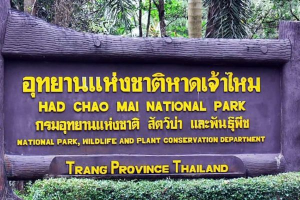 Hat Chao Mai National Park