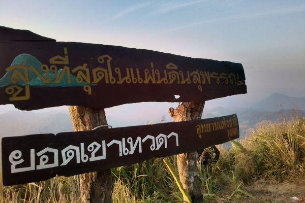 Khao Thevada