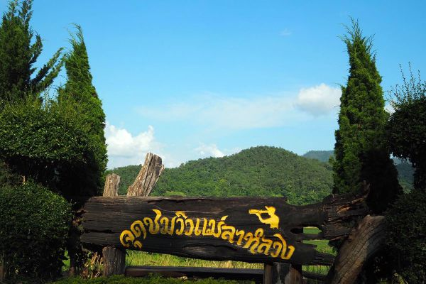 Mae La Luang Viewpoint