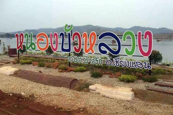 Nong Bua Luang