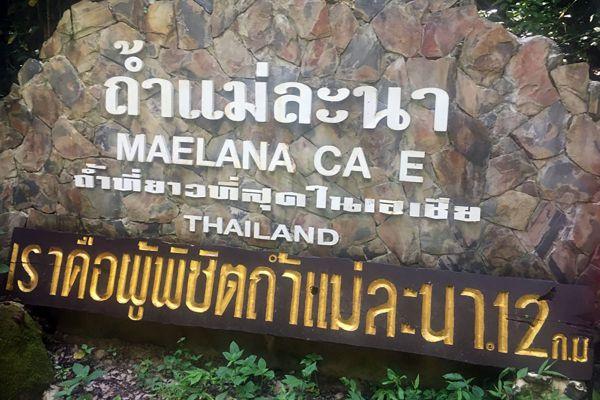 Tham Mae Lana