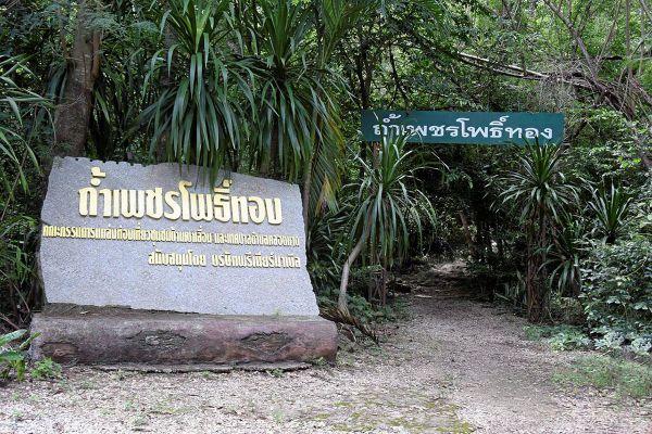 Tham Phet Pho Thong