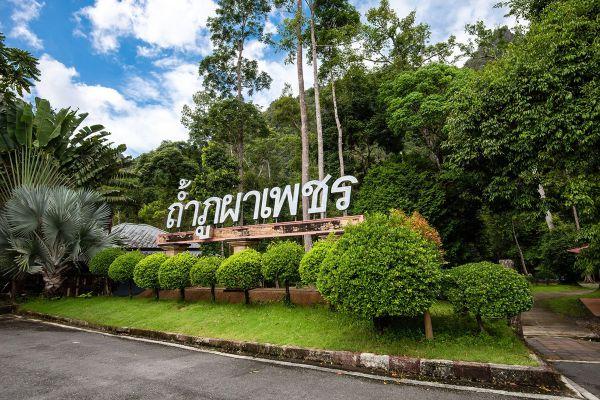 Tham Phu Pha Petch