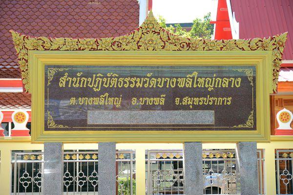 Wat Bang Phli Yai Klang