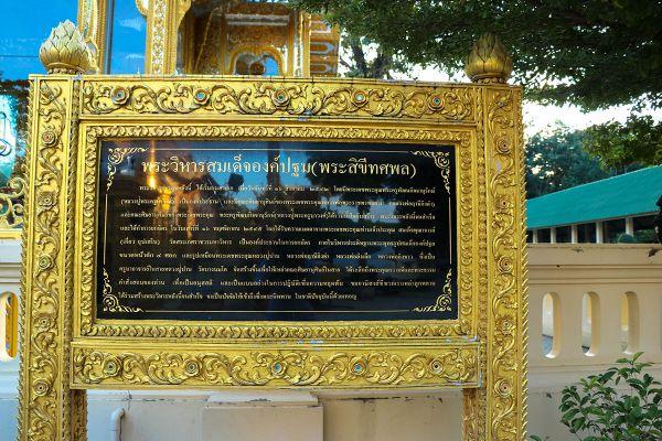 Wat Phrathat Ha Duang