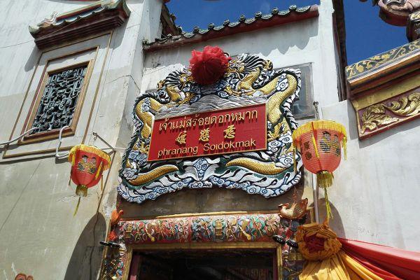 Chao Mae Soi Dok Mak Chinese Shrine