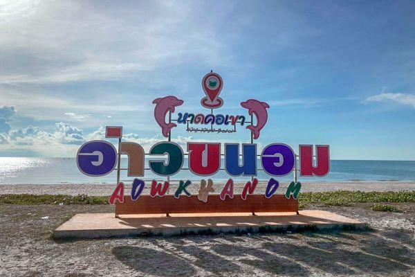Haad Kho Khao