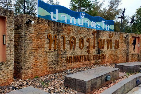Hat Arunothai