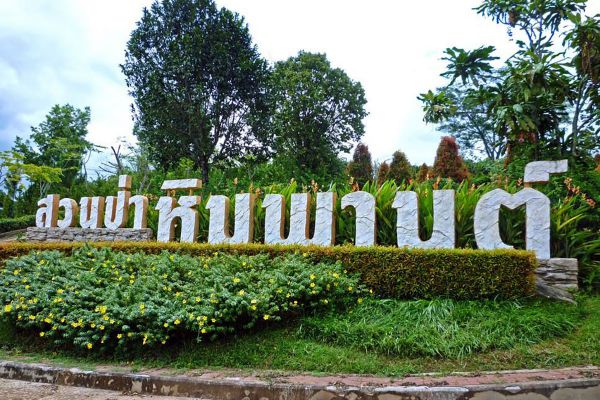 Himavanta Park