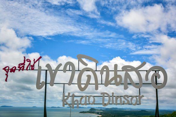 Khao Din Sor