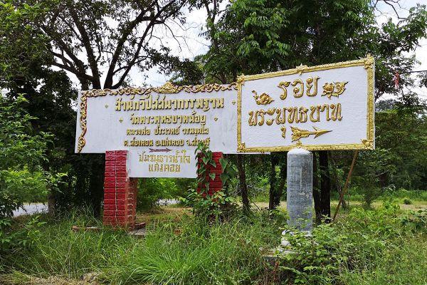 Khao Phra Phutthabat Noi