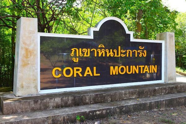 Phu Khao Hin Pakarang