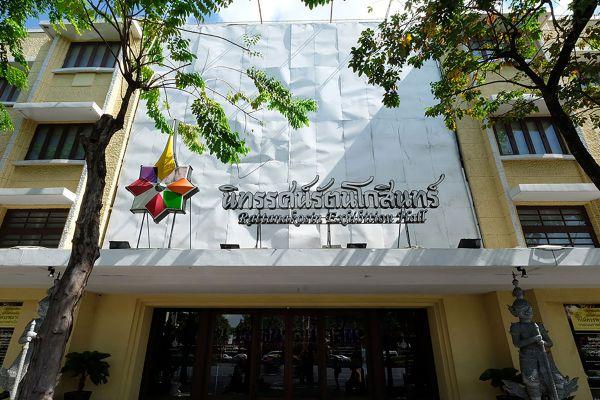 Rattanakosin Exhibition Hall