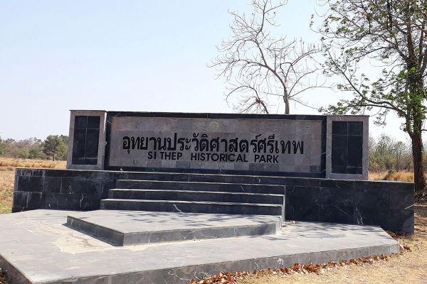 Si Thep Historical Park