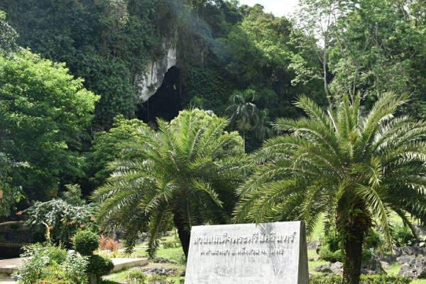 Somdet Phra Sinagarindra Park