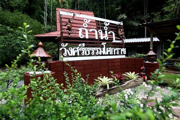 Tham Nam Wang Srithammasokkraj