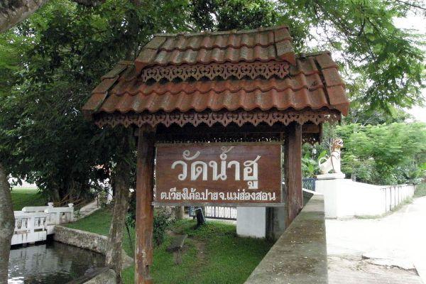 Wat Nam Hu