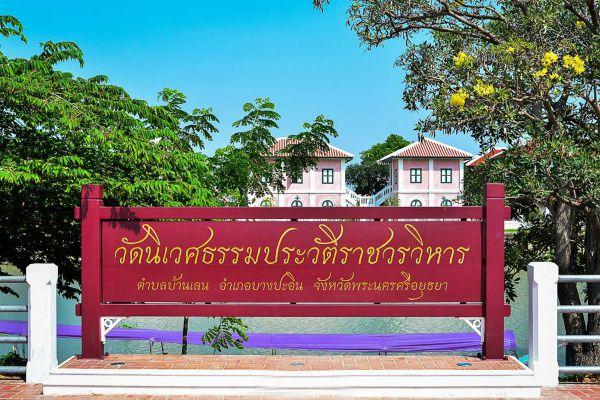 Wat Niwet Thammaprawat Ratchaworawihan