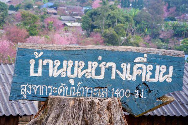 Ban Khun Chang Khian
