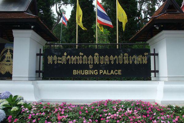 Bhubing Rajanives Palace