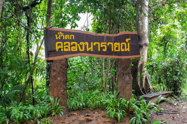 Khlong Narai Waterfall