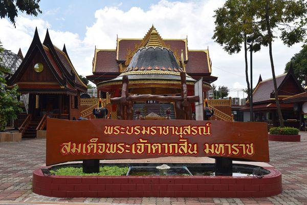 King Taksin Shrine