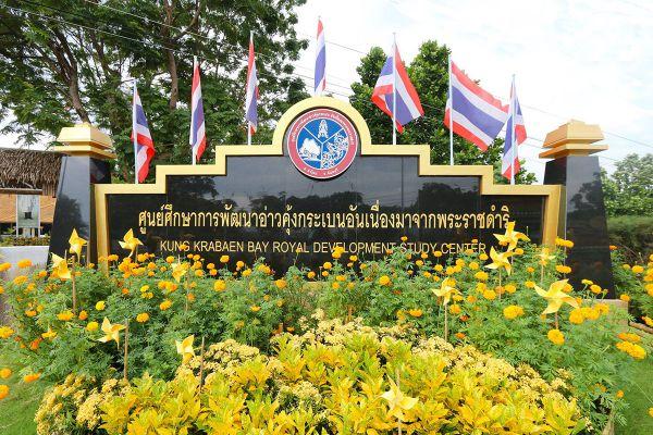 Kung Krabaen Bay Royal Development Study Center