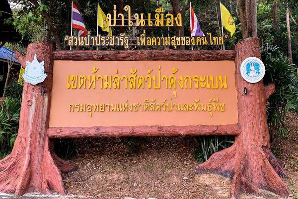 Kung Krabaen Wildlife Sanctuary