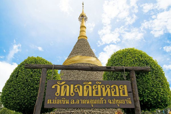 Wat Chedi Hoi