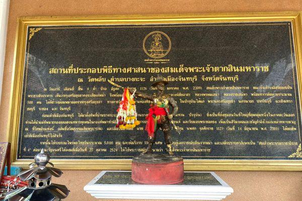 Wat Phlap