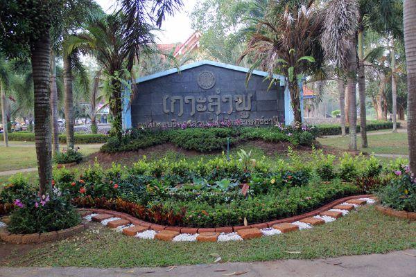 Koh Lamphu Public Park