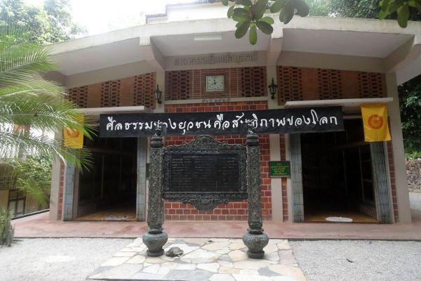 Wat Suan Mok Phalaram