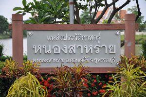 Bueng-Nong-Sarai-Historical-Site-Suphan-Buri-Thailand-01.jpg