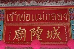 Chao-Pho-Mae-Klong-Shrine-Samut-Songkhram-Thailand-02.jpg