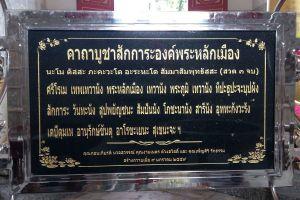 City-Pillar-Shrine-Bangkok-Thailand-02.jpg