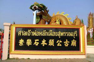 City-Pillar-Shrine-San-Lak-Muang-Suphan-Buri-Thailand-01.jpg