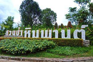 Himavanta-Park-Petchaboon-Thailand-01.jpg