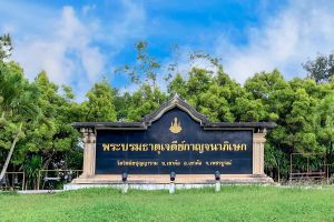Kanchana-Pisek-Grand-Pagoda-Petchaboon-Thailand-06.jpg