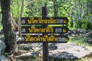 Kham-Nam-Sang-Waterfall-Sakon-Nakhon-Thailand-03.jpg