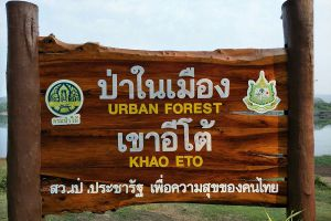 Khao-Eto-Forest-Park-Prachinburi-Thailand-03.jpg