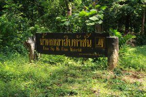 Khao-Sip-Ha-Chan-National-Park-Chanthaburi-Thailand-03.jpg