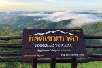 Khao-Thevada-Angel-Mountain-Suphan-Buri-Thailand-05.jpg