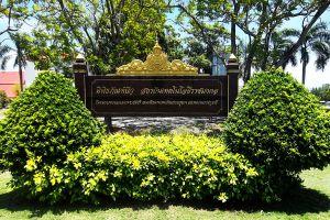 Lotus-Museum-Pathumthani-Thailand-01.jpg
